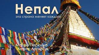 Непал. Эта страна меняет каждого. 11.10.18