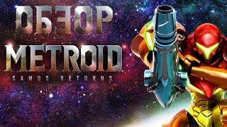 Обзор Metroid: Samus Returns для Nintendo 3DS.