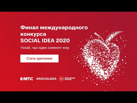 , title : 'МТС Social Idea 2020. Номинация Social Mobile