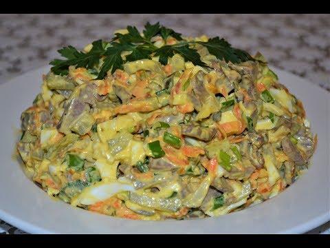Салат из свиного сердца - очень яркий и вкусный!