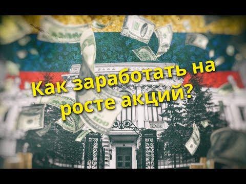 Форекс. акций