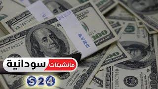 الوطني: عدم خفض الإنفاق الحكومي وراء ارتفاع الدولار - مانشيتات سودانية