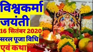 Vishvkarma jayanti pooja vidhi kaise kare 17sep.2019 |श्रीविश्वकर्मा जयंती सरल पूजा विधि,विशेष बातें
