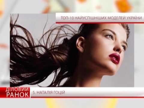 ТОП-10 самых успешных  моделей Украины