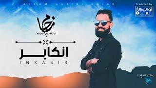 Hazem El-Hassi - Inkabir حازم الحاسي - انكابر تحميل MP3