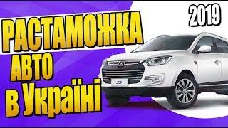 Растаможка авто в Украине 2019. Превращенние Евро в Укр бляхи! Сколько стоит по факту?