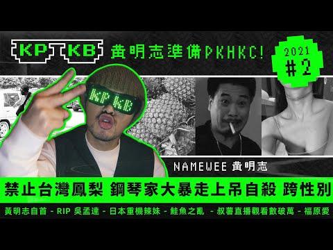 黃明志-KPKB 2021 Part 2