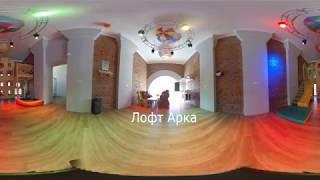 Лофт-Арка  тур 360 VR