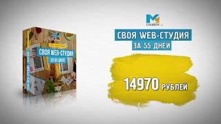 Как открыть свою Web- студия за 55 дней! Михаил Русаков.