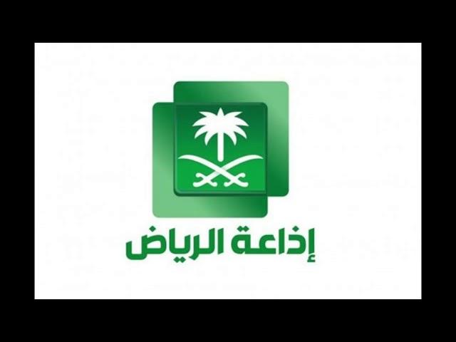 مدير قسم التدريب الأستاذة سارة المرزوقي تتحدث مع إذاعة الرياض عن برنامج فني السلوك المسجل