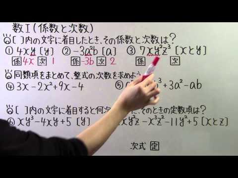【高校数学】数Ⅰ-1 係数と次数