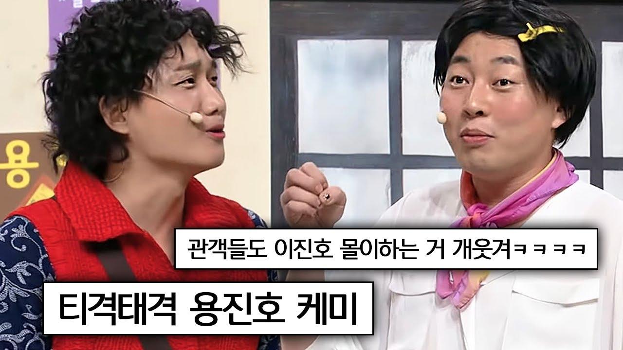 뉴스/정치/사회[티비냥]코미디빅리그180819