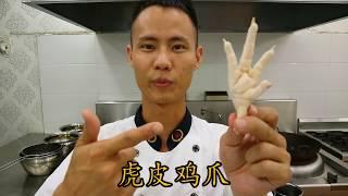 """厨师长教你:""""虎皮凤爪/鸡爪"""" 的家常做法,软嫩脱骨,就是这个味道"""