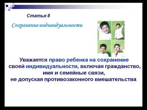 Обзор конвенции о правах ребенка.