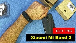 סקירה לשעון חכם XIAOMI MIBAND2