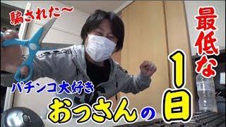【パチスロ】家賃6万円!おっさんの生活#24【パチコミTV】最新機種を最速実戦するつもりが…