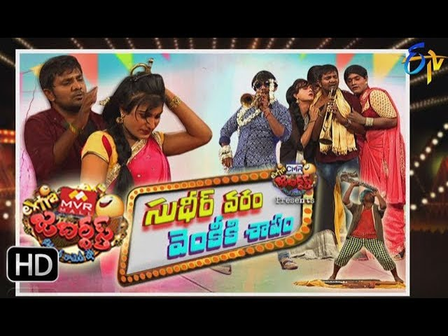 Extra Jabardasth – 24th November 2017 – Full Episode | ETV Telugu