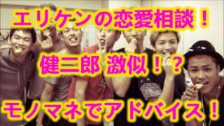 三代目 J Soul Brothers 山下健二郎・ELLY「エリケンの恋愛相談!健二郎 激似!?モノマネでアドバイス!」