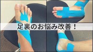 【足底筋膜炎や足裏の疲労感に】足裏のアーチを復活させるテーピング