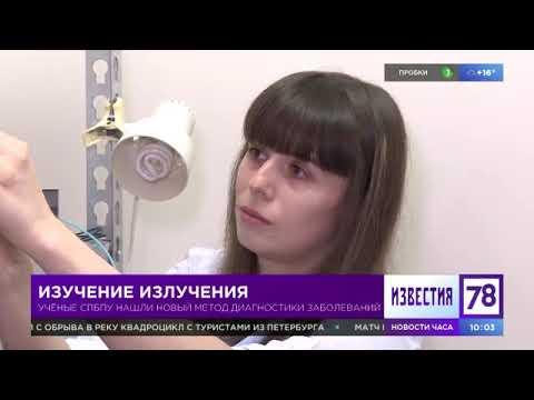 Известия 78: Ученые СПбПУ нашли новый способ диагностики заболеваний