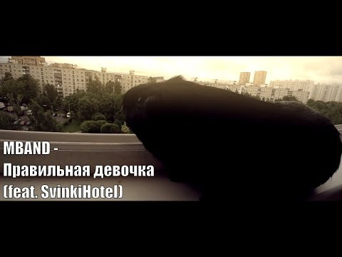 MBAND - Правильная девочка (feat. SvinkiHotel)