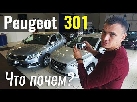 Тест драйв Peugeot 301