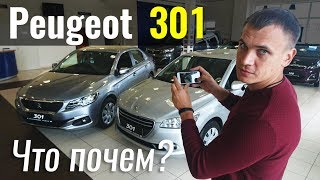 Peugeot 301. Переплачивать за рестайл? #ЧтоПочем s03e05