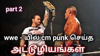 WWE - யில் cm punk செய்த அட்டூழியங்கள் பற்றி தெரியுமா ? - wrestling Tamil entertainment news channel