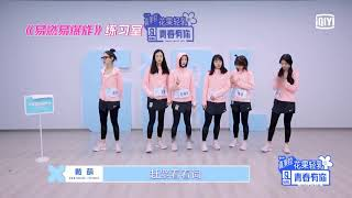 """YouthWithYou《青春有你2》EP06未播花絮:《易燃易爆炸》组练习脱稿 The """"Flammable and Explosive"""" group"""