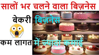 Bakery Business Idea In Hindi | Cake And Pastry Business | लाखो में खेलो