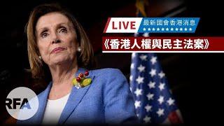 【現場直播】議長佩洛西《香港人權與民主法案》記招