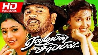 Tamil full  Movie | Eazhaiyin Sirippil  | Ft. Prabhu Deva |  Roja | Kausalya | Vivek | Others