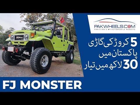 5 Crore Ki Gari Sirf 30 Lakh Mein | Owner's Review | PakWheels