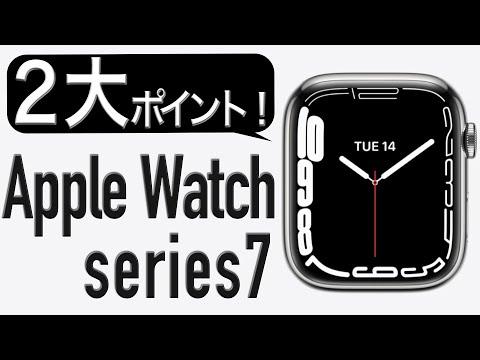 【Appleイベント】Apple Watch series7の発売前まとめ! 実はすごいポイント紹介♪