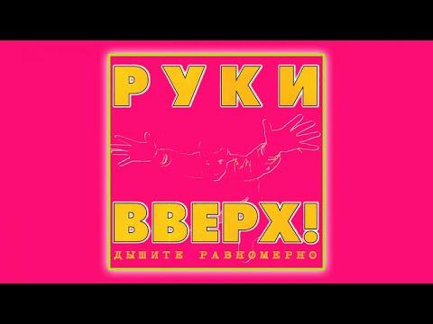 Руки Вверх - Дышите равномерно (official audio album)