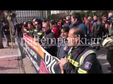 Διαμαρτυρία Πυροσβεστών και πορεία στη Βουλή