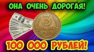 Стоимость редких монет. Как распознать дорогие монеты СССР  достоинством 3 копейки 1927 года