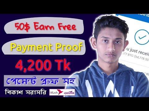 Get 25 Taka Free By bkash app New Update - смотреть онлайн