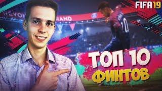 ТОП 10 ФИНТОВ В ФИФА 19   САМЫЕ ЭФФЕКТИВНЫЕ ФИНТЫ В FIFA 19