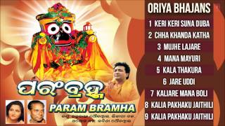 Param Bramha Oriya Jagannath Bhajans Full Audio Songs Juke Box - Download this Video in MP3, M4A, WEBM, MP4, 3GP