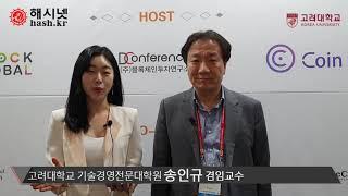 [해시넷] 고려대학교 송인규 겸임교수 인터뷰