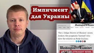 Что будет с Украиной без Трампа. Авакова вскрыли в США