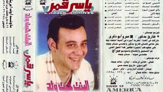 تحميل و مشاهدة Yasser & Amira - Eshtat Leek I ياسر قمر وأميرة - اشتقت ليك MP3