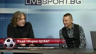 """""""На ринга"""": Съдията повлия на мача Славия - ЦСКА"""