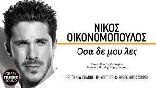 Νίκος Οικονομόπουλος - Οσα δε μου λες / Official Music Releases