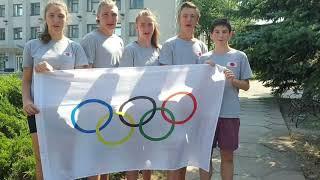 Юні спортсмени Рубіжного бажають успішного виступу олімпійцям України на олімпійських іграх у Токіо, які розпочинаються 23 липня 2021 року