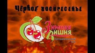 """Трагедия в ТРЦ """"Зимняя вишня"""", г. Кемерово"""