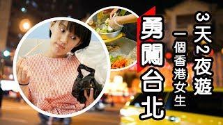 3天2夜一個人勇闖台北遊:崩潰!在香港機場都找錯路  Day 1