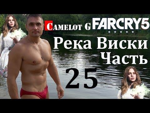 Река виски Far Cry 5 часть 25 полное прохождение на русском на ультрах Camelot G.