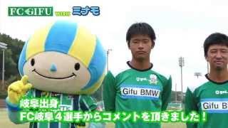 FC岐阜選手ミナモメッセージ第2弾 〜ミナモTV〜